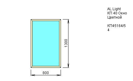 Окно одностворчатое глухое 800*1300 из Алюминиевого профиля КП40 купить по низкой цене в интернет-магазине okno19.ru