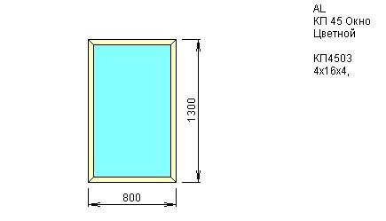 Окно одностворчатое глухое 800*1300 из Алюминиевого профиля КП45 купить по низкой цене в интернет-магазине okno19.ru