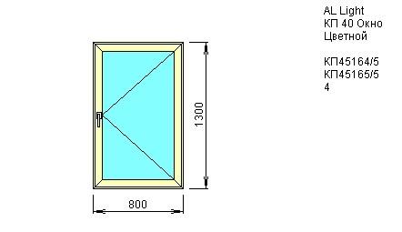 Окно одностворчатое створка 800*1300 из Алюминиевого профиля КП40 купить по низкой цене в интернет-магазине okno19.ru