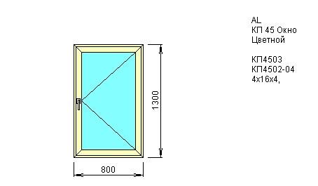 Окно одностворчатое створка 800*1300 из Алюминиевого профиля КП45 купить по низкой цене в интернет-магазине okno19.ru