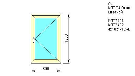 Окно одностворчатое створка 800*1300 из Алюминиевого профиля КПТ74 купить по низкой цене в интернет-магазине okno19.ru