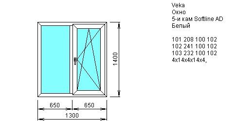 Окно двустворчатое со створкой 1300*1400 из ПВХ профиля VEKA SOFTLINE 5-камерный 70 мм купить по низкой цене в интернет-магазине okno19.ru