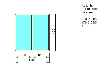 Окно двустворчатое глухое 1300*1400 из Алюминиевого профиля КП40 купить по низкой цене в интернет-магазине okno19.ru
