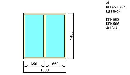 Окно двустворчатое глухое 1300*1400 из Алюминиевого профиля КП45 купить по низкой цене в интернет-магазине okno19.ru