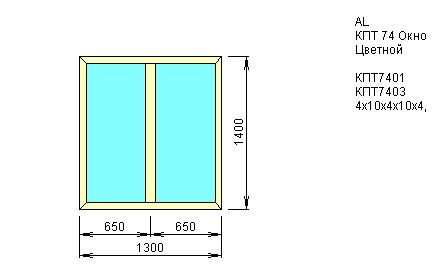 Окно двустворчатое глухое 1300*1400 из Алюминиевого профиля КПТ74 купить по низкой цене в интернет-магазине okno19.ru