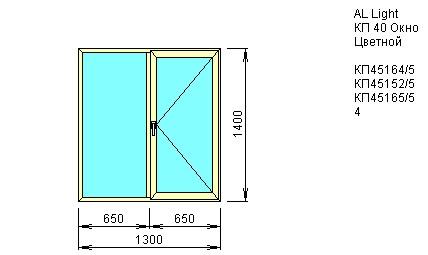 Окно двустворчатое со створкой 1300*1400 из Алюминиевого профиля КП40 купить по низкой цене в интернет-магазине okno19.ru