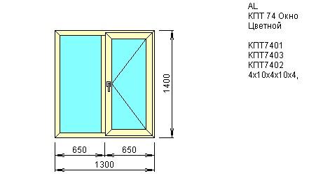 Окно двустворчатое со створкой 1300*1400 из Алюминиевого профиля КПТ74 купить по низкой цене в интернет-магазине okno19.ru