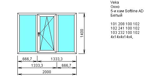 Окно трехстворчатое со створкой 2000*1400 из ПВХ профиля VEKA SOFTLINE 5-камерный 70 мм купить по низкой цене в интернет-магазине okno19.ru