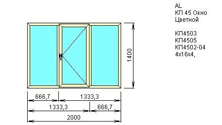 Окно трехстворчатое со створкой 2000*1400 из Алюминиевого профиля КП45 купить по низкой цене в интернет-магазине okno19.ru