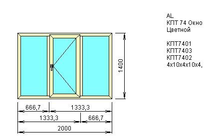 Окно трехстворчатое со створкой 2000*1400 из Алюминиевого профиля КПТ74 купить по низкой цене в интернет-магазине okno19.ru